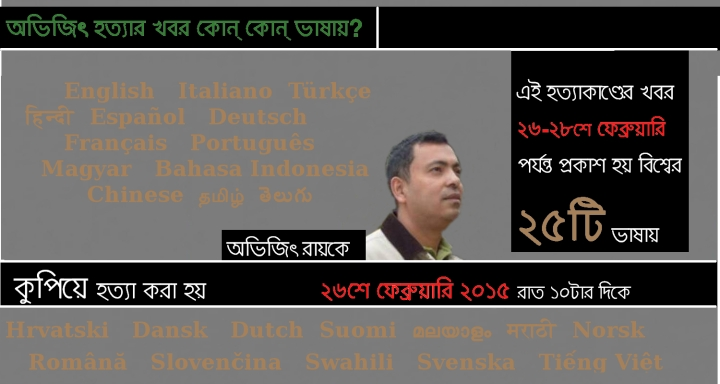 Avijit-Roy-World-Languages.jpg