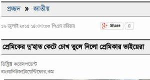 Gopalganj.Banglanews24.com-1