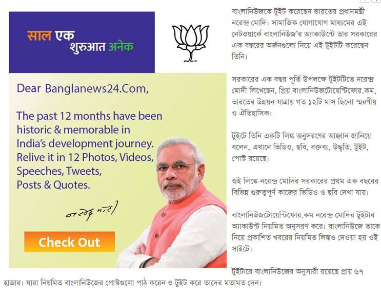 Modi-Banglanews