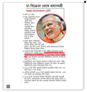 Modi-Bio-P Alo-P Vsion-Epaper-2014-1