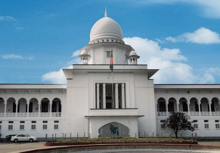 Supreme Court of Bangladesh