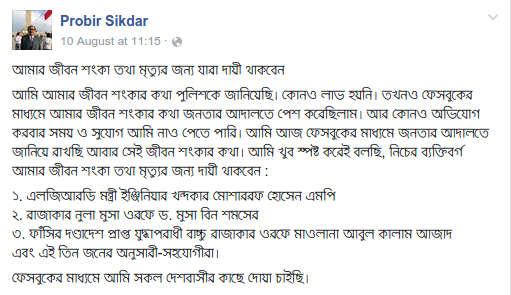 Probit_Sikdar_Facebook_Status
