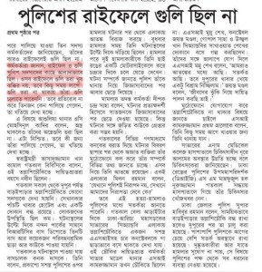 Ashulia-Police-Prothom-Alo-Jump