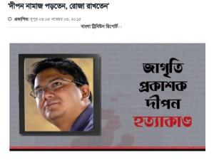 Dipan_Bangla_Tribune