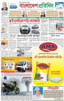 Banglaedsh_Pratidin