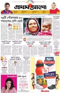 Prothom_Alo
